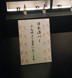 リフレア,グッドライフマガジン,日本酒