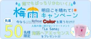 梅雨くま_PC