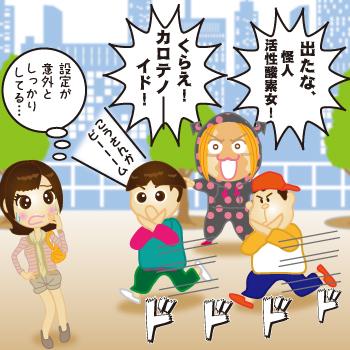 リフレア コンタクトレンズ講座 ヒトミ 秋の野菜といえばやっぱりあれ!