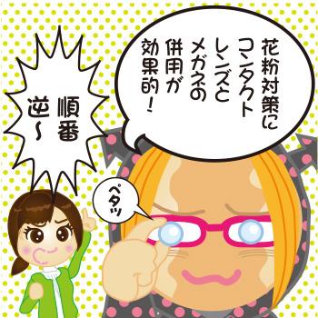 コンタクトレンズ 花粉 防止