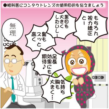 コンタクトレンズ 検査 眼科医